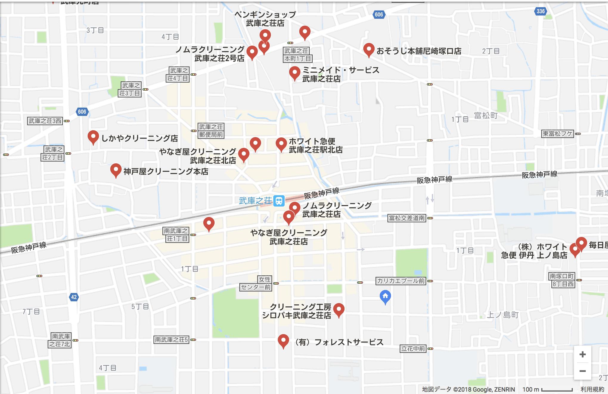 武庫之荘 クリーニング屋