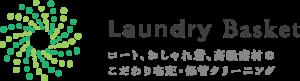 ランドリーバスケット ロゴ